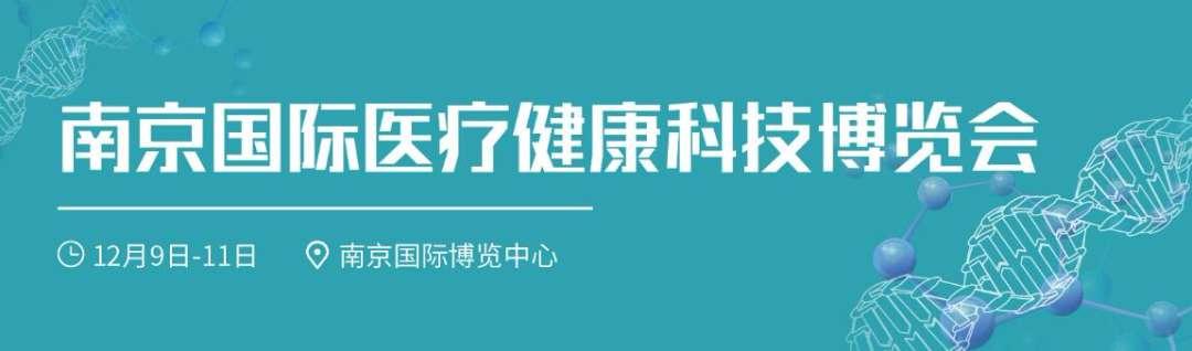 2019南京国际医疗健康科技博览会