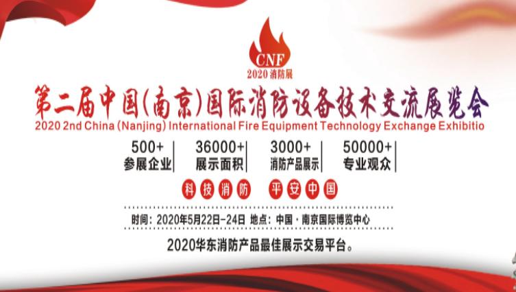 2020第二届中国(南京)国际消防设备技术交流展览会