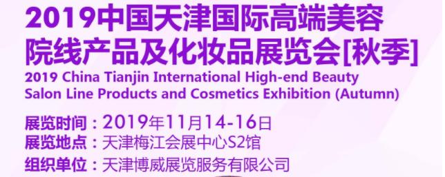 2019中国(天津)国际高端美容院线产品及化妆品展览会