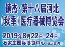 2019第十八届河北医疗器械展览会