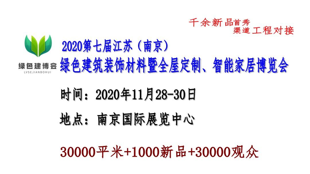 2020 中国(南京)绿色建筑装饰材料暨全屋定制、智能家居博览会
