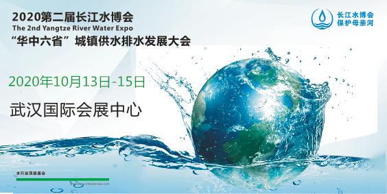 2021第三届长江经济带(武汉)水务科技博览会暨水务发展高峰论坛