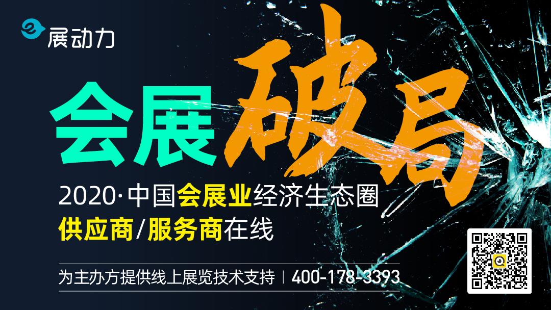 青海省/会展人/资源在线/会展在线