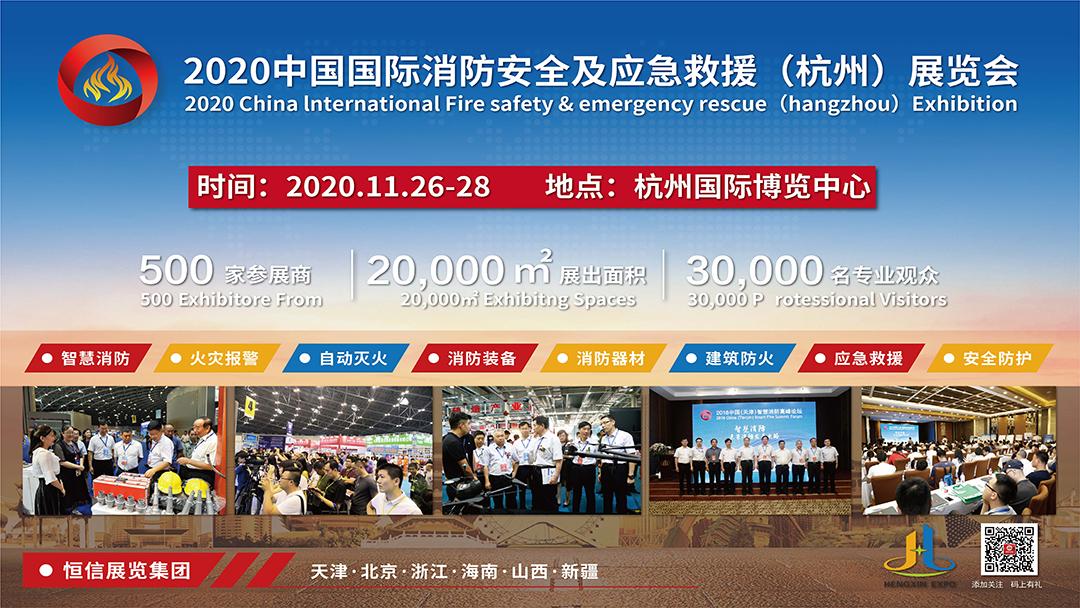 2020中国国际消防安全及应急救援(杭州)展览会