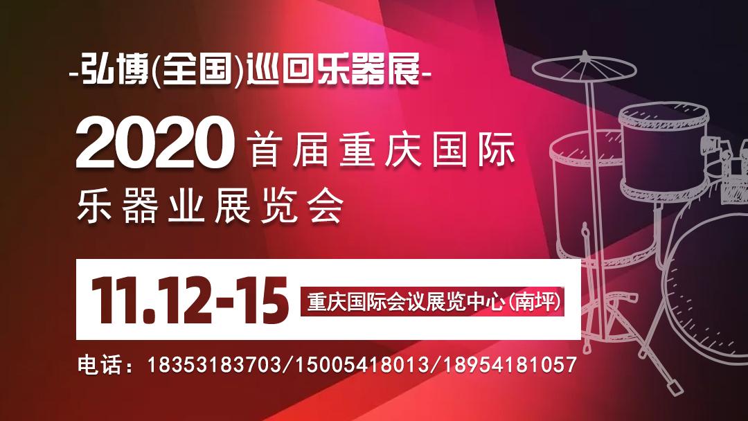 重庆乐器展 TEST