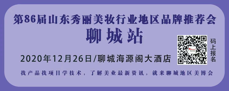 第86届秀丽美妆行业地区美博会聊城站