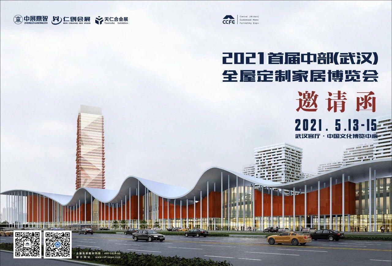 2021首届中部(武汉)全屋定制家居博览会