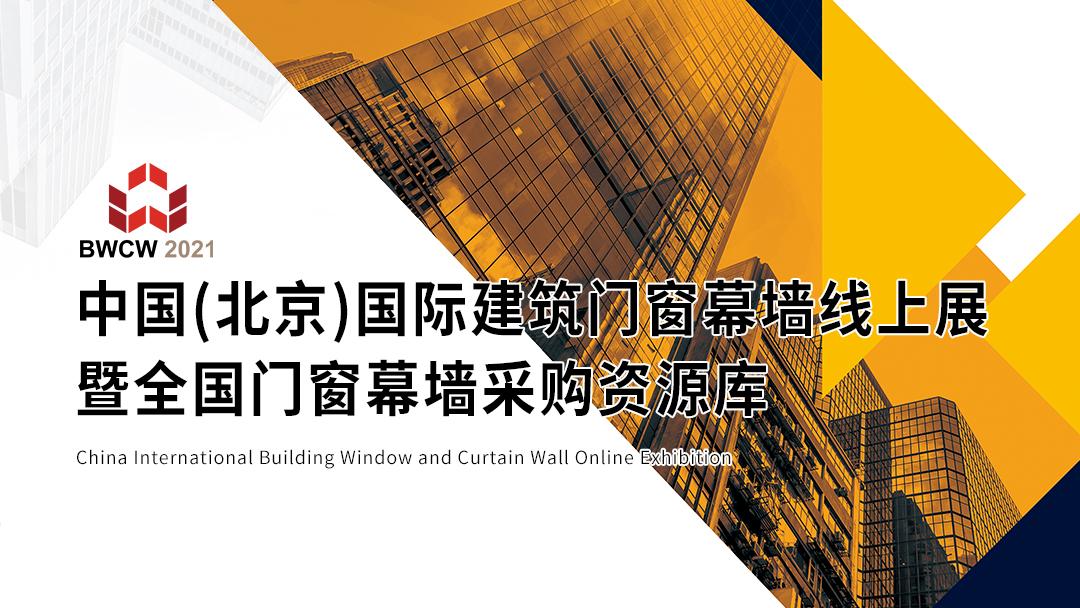 中国(北京)国际建筑门窗幕墙线上展暨全国门窗幕墙采购资源库