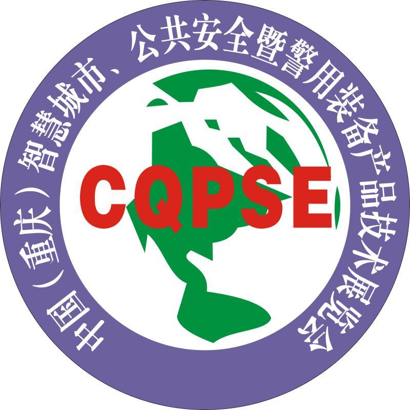 """2021中国重庆智慧城市、公共安全暨""""雪亮工程""""应用博览会"""