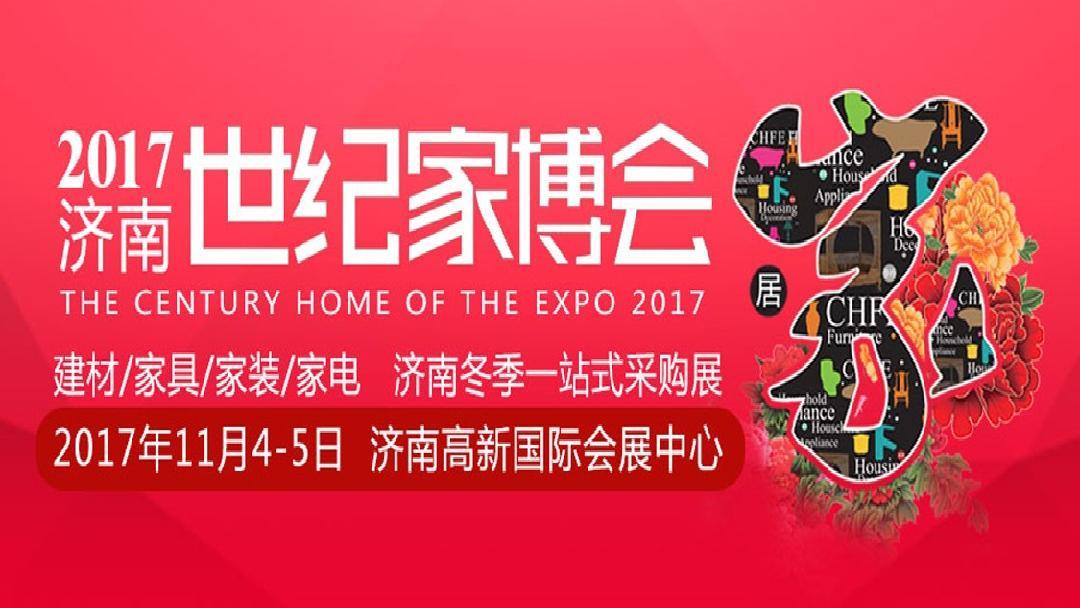 2017济南世纪家博会
